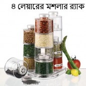https://www.himelshop.com/Spice Rack 4 Layer