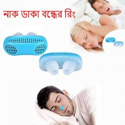 https://www.himelshop.com/নাক ডাকা বন্ধের রিং - Anti Snoring Device For Better Sleep