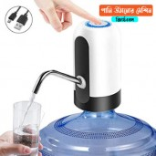https://www.himelshop.com/Rechargeable  Autometic Water Dispenser