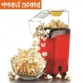 https://www.himelshop.com/Electric Popcorn Maker
