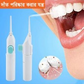 https://www.himelshop.com/Power Floss Dental Water Jet Tooth Pick Dental Cleaning Whitening Cleaner